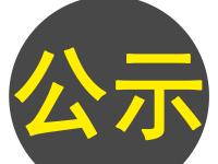 孝义:2019年贫困户本科大学新生拟资助名单公示