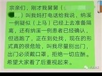 泸州男子编造散播网络谣言,已被依法行政拘留