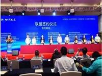 积极融合,协同发展—安庆市公共资源交易中心签约长三角区域一体化城市招标投标(公共资源交易)行业战略合