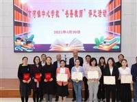 """怀宁县高河中心学校举行""""书香教师""""评比活动"""