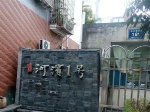 泸县河滨一号3室2厅2卫住房出租!
