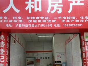 泸县龙城水岸2室2厅1卫2楼住房出租