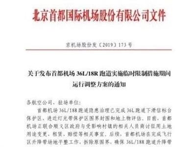 东营胜利机场发布航班计划!