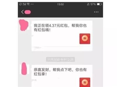 2019微信中常见的4种骗局,第三种不少人已中招,汨罗人相互转告!