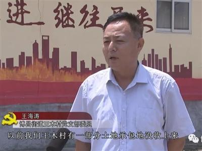 第一书记王永祥,倾心为民显担当真情实意暖民心