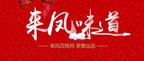 【来凤·味道】2019.11.14|杨梅古寨篇--品千年杨梅寻古寨遗风