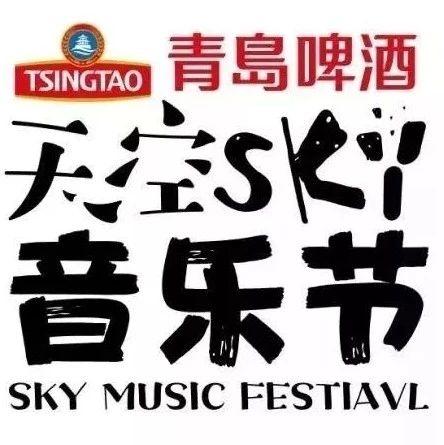 """这个6月,来齐河""""青岛啤酒?天空音乐节""""狂热一夏!"""