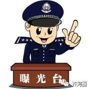 亏大|齐河一商混公司被处罚...停运+???!