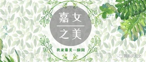 【嘉女家庭之美】最美中国梦幸福二孩家