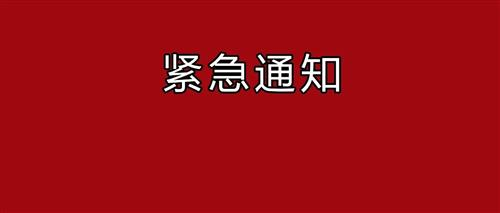 紧急!陆川 禁止 群体聚餐,违者可追究 刑事 责任!