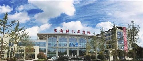 富顺县人民医院 医院门诊诊室调整啦!快来看看你熟悉的医生在哪个诊室?