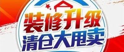 叶宝家具店装修升级,清仓大甩卖!!!!