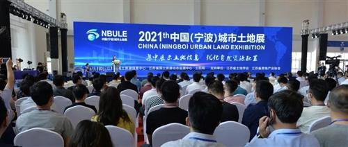 """高淳15幅优质地块亮相""""2021th中国(宁波)城市土地展"""""""