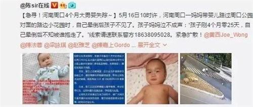 全国都在找孩子!妈妈街头晕倒,醒来4个月大男婴失踪!梁咏琪等大V也发文寻人…
