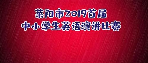 莱阳市首届中小学生英语演讲比赛火爆报名中!张晓明美术、金鹏拉丁舞、金山书店联合助力