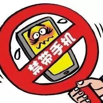 未经学校允许不得将手机带入课堂!9月1日起施行