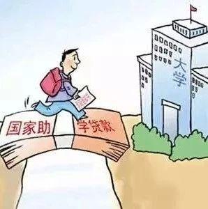 奉节2019年生源地助学贷款7月29日开始受理,详情看这里!
