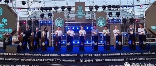硬核!这里是七月,这里是嘉峪关showtime!2019嘉峪关笼式足球国际邀请赛开幕!