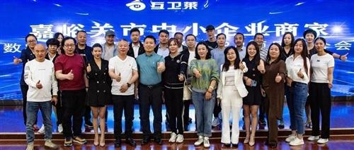 嘉峪关市中小企业商家数字化转型暨新零售APP项目推介会成功举办