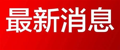 刚刚!安徽周边发生两次地震!多地有震感!