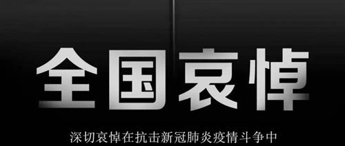 向英雄致敬激发前行力量——湖口县第四小学下半旗志哀
