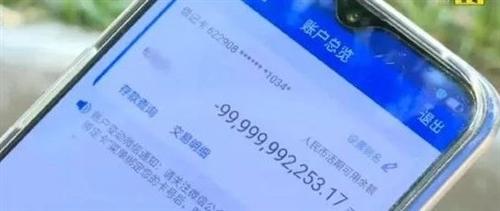 """工资卡""""欠""""下999亿元?网友:千万要小心!"""