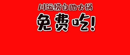 川运捞自助火锅正式开业大福利!免费吃!!