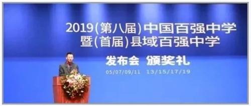 靖远一中荣登2019《中国县域百强中学》入选名单!