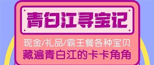 青白江寻宝记第21期|2个300元霸王餐,坐标凤凰岛!