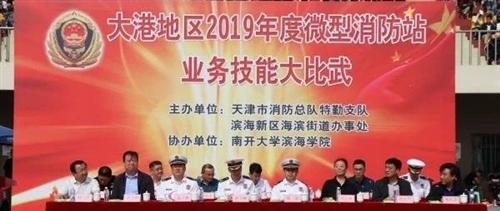 消防特勤支队成功举办大港地区2019年度微型消防站业务技能大比武