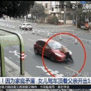 吓懵!女儿开车顶着父亲在街头狂奔,咋回事?