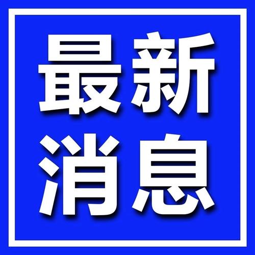 最新!滨州又新增1例,累计确诊10例!无疑似病例!