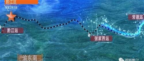 武陵高歌向洞庭|黔江:依托黔张常铁路谋旅游抱团发展