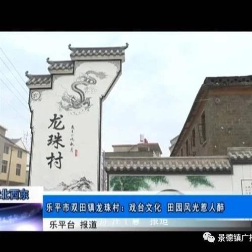 乐平市双田镇龙珠村:戏台文化田园风光惹人醉