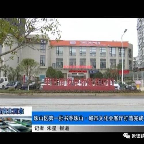 珠山区第一批书香珠山·城市文化会客厅打造完成