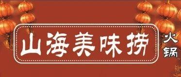 多款美味火锅登录榕江山海美味捞!五一大优惠等你来尝鲜!