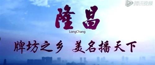 【视频】隆昌首席宣传片,高端大气上档次!!!