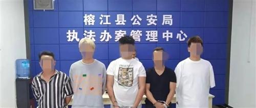 """榕江县公安局捣毁了一个""""络漫宝""""电信诈骗窝点!"""