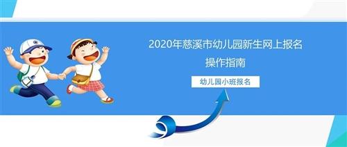 慈溪市2020学年幼儿园新生网上报名5月25日9时正式开始啦!