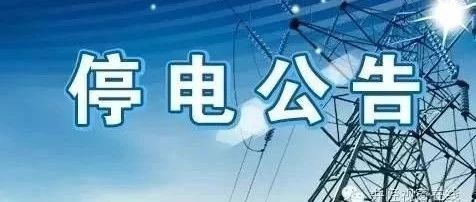 因用户搭火、消缺等原因,近日将对夹江部分地区停电,请市民提前做好准备!