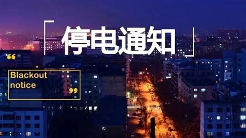 停电通知|枝江城区10月16日多处停电,请大家相互转告!