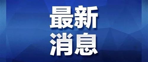 2020年(nian)春hang)詡倨諮映chang)至2月2日