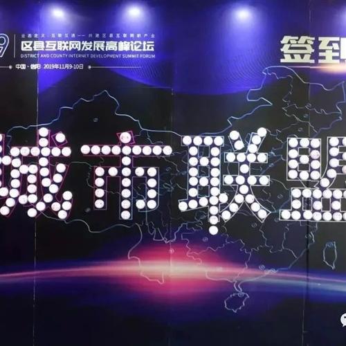 博狗体育网站受邀参加2019中国区县互联网发展高峰论坛