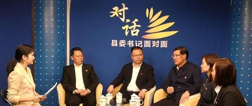 《对话·县委书记面对面》怎样加快城镇化进程,提高便民服务水平?听听县委书记怎么说