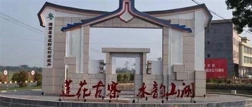 打卡揭西网红村|莲花古寨,水韵山湖
