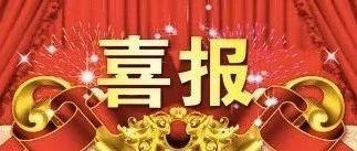 喜报:滨州市技师学院代表队获得全国职业院校技能大赛电子商务赛项一等奖