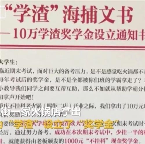 """这家火锅店""""疯了""""?设10万奖学金!专奖""""学渣""""!"""
