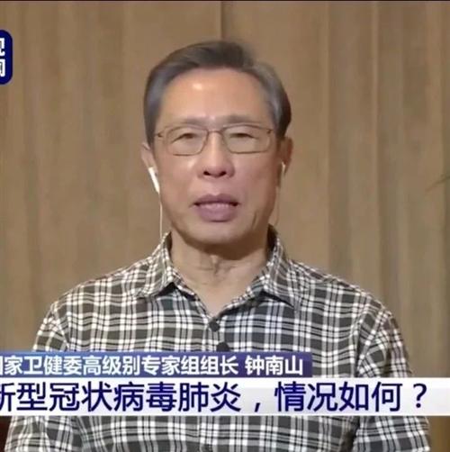 钟南山:新型肺炎疫情肯定存在人传人,14名医护人员感染