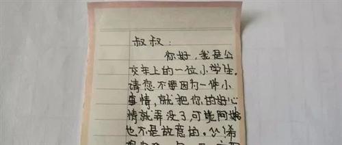 公交司机被乘客吼了一路,收到一个小学生的纸条后差点哭了!