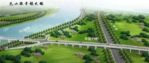 光州酒店、幸福大桥!光山这两个重点项目将于今年10月建成使用